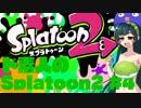 【Splatoon2】ド素人のスプラトゥーン2 マルチプレイ #4【ウナきり実況】