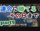 【HoI4】連合に勝てるその日までpart9【ゆっくり&結月ゆかり実況】