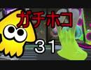 【スプラトゥーン2】イカちゃんの可愛さは超マンメンミ!31【ゆっくり】