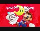 【Nintendo Switch】 はじめてのパワームーン【スーパーマリオ オデッセイ】