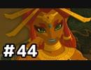 【実況】方向音痴な女のゼルダの伝説 ブレスオブザワイルド#44