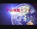【ニコカラ】宇宙戦艦ヤマト Off Vocal