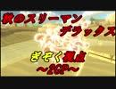 【マリオカート8DX】秋のスリーマンセルデラックス!!!! ぎぞく視点【2GP】
