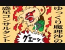 【RimWorld】ゆっくり魔理沙の惑星コンサルタント(遭難4日目)