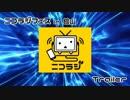 ニコラジフェス in 館山(Trailer Movie)