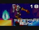 【実況】死に急ぎオペレーターのロックマンエグゼ【18】