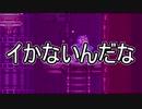 【実況】イかせてもらえないドMなロックマンX:04