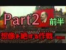 【HoI4】 想像を絶する作戦! Part.2 前半 【ソ連視点】