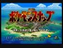 目指せポケモンフォトマスター!『ポケモンスナップ』を実況プレイ Part1