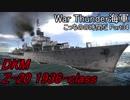 【War Thunder海軍】こっちの海戦の時間だ Part34【ゆっくり実況・独海軍】