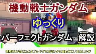 【機動戦士ガンダム】パーフェクトガンダム 解説【ゆっくり解説】part 35