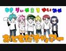 ゆきりぃやまるかいみや de アスレチックツアー【女6人旅動画】part1