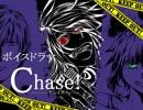 Chase!【第八話】