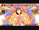 【アイドルマスターPS】春香としばらくお待ちください