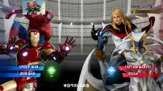 【MVCI対戦動画】キャプテン・マーベルとジェダでPart1