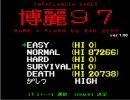 【東方】博麗97をやってみた