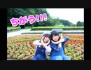 第94位:【Sugar】ちがう‼︎!【踊ってみた】 thumbnail