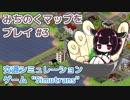 【Simutrans】みちのくマップをプレイ #3【東北きりたん】