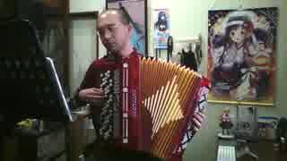 アコーディオンで千夜&シャロ「やきもち風味のカモミール」弾いてみた