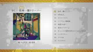 【ボーマス38】乾坤一擲クリーパー/XFD