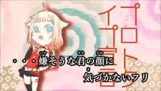 【ニコカラ】プロトタイプ宣言《ポリスピカデリー》(On Vocal)