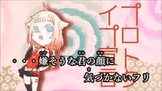 【ニコカラ】プロトタイプ宣言《ポリスピカデリー》(Off Vocal)