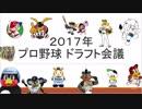 【2017】2017年ドラフト会議~ドラフト結果編 前編~【ドラフト会議】