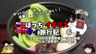 【ゆっくり】イギリス・タイ旅行記 6 迎撃会 間食 ホテル紹介