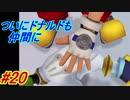 【カードでわちゃわちゃ】キングダムハーツRE:COM Part20