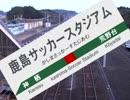 【再うp】I'm so kashima -EX mix-