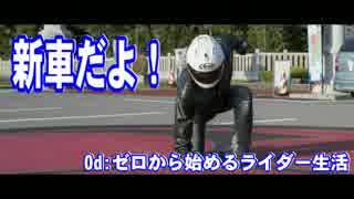 【納車】Od:ゼロから始めるライダー生活