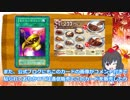 【ゆっくり紹介】遊戯王絶版カード紹介 part19