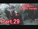 【ゆっくり実況】私が私らしくDead by Daylight Part.29