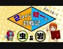 【ポケモンSM】2タイプ統一パ対戦記 part6-1 VSやんやん【ゆっくり実況】