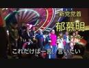 祝抗日戦争勝利、台湾光復節イベント in 台北に行ってきました!