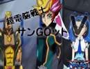 【遊戯王MAD】超電脳戦士サンGOットV【ギャグマンガ日和】