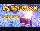 027 【アウトドア】 たき火台を作ろう 【作ってみた】
