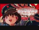 【STELLARIS】アカいソラからこんにちは #02【ゆっくりヨシフ実況】