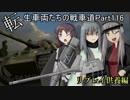 【WoT】転生車両たちの戦車道Part116 没リプレイ編【ゆっくり...