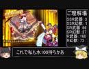 【ゆっくり実況】ルドラピックと季節ガチャを回してみた【神姫PROJECT】