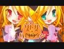 【鏡音リン(Power&Warm)】リトル★ハロウィン【ロリン×オリジナル曲】