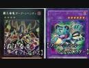 友人と遊戯王してみたPart32【覇王眷竜】VS【ファーニマル】