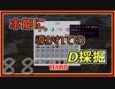 【ゆっくり実況】とりあえず石炭10万個集めるマインクラフト#88【Minecraft