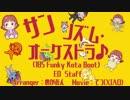 【Remix+MAD】サンリズム・オーケストラ♪(