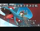【サントス視点】長老が挑むポケモンSM最強実況者決定戦 part4