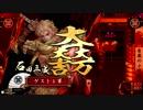 【戦国大戦】2017.10.28 オフライン店内大会1 2回戦D @M'sPark三郷店西館