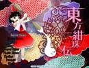 【東方紺珠伝】クラウンピース 獄符「ヘルエクリプス」 プレイ動画