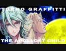 【エルシャダイ】アポロストチャイルド【トルノグラフィティ】 thumbnail