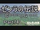 【ゼルダBoW】結月ゆかりのゼンラの伝説 CHECKEN OF THE GABALD【初見】その74