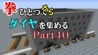 【Minecraft】拳ひとつでダイヤを集める Part40【ゆっくり実況】